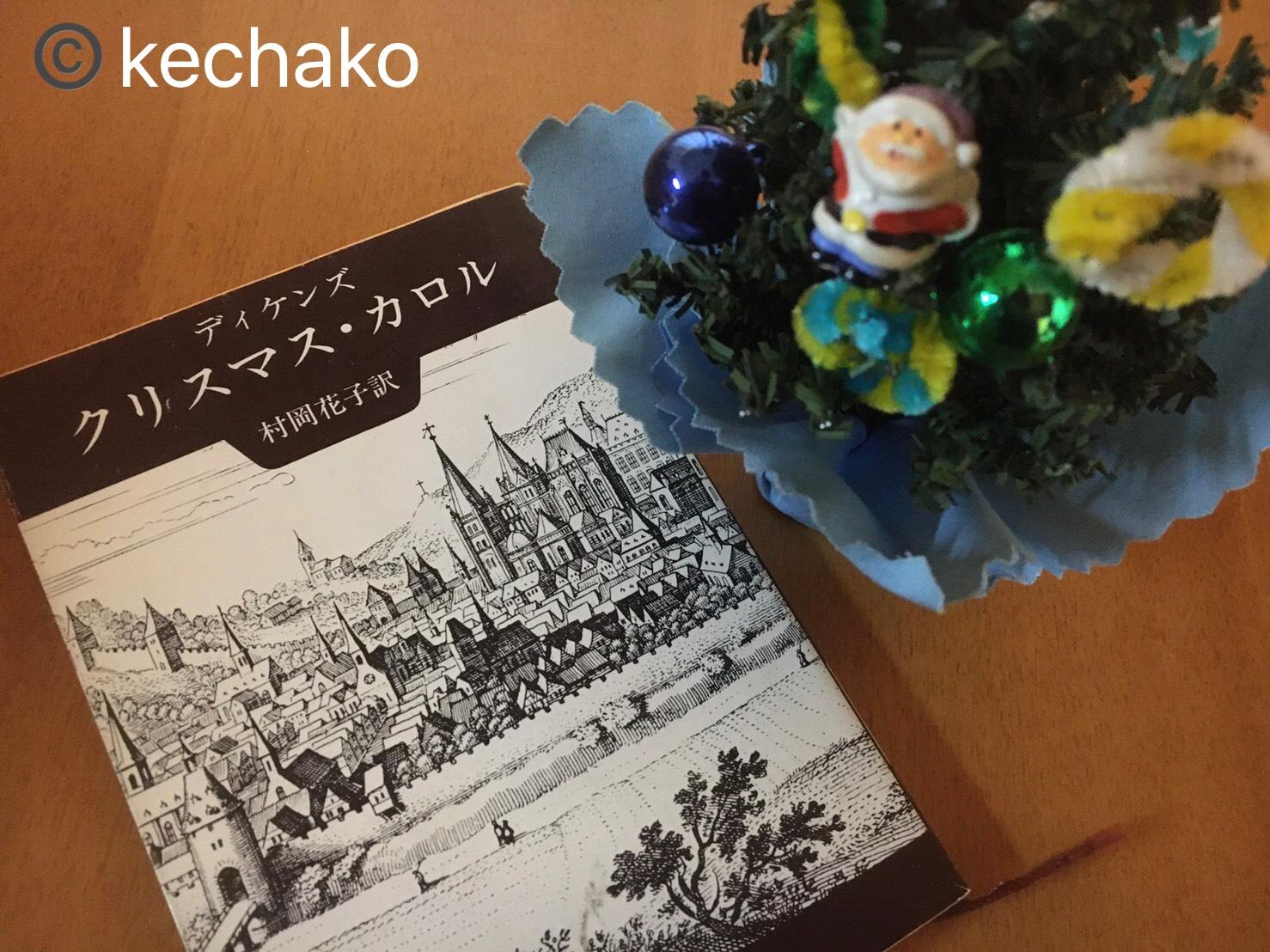 クリスマス・カロルの文庫本とミニツリー