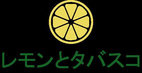 レモンとタバスコ