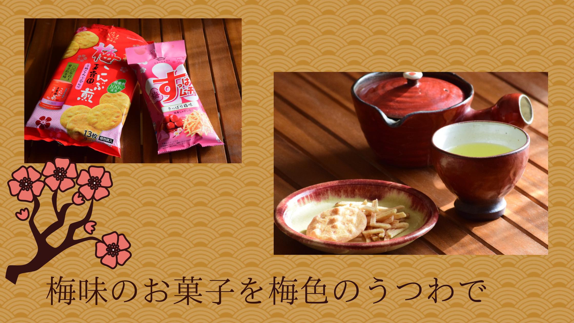 梅味のお菓子と梅色のうつわ