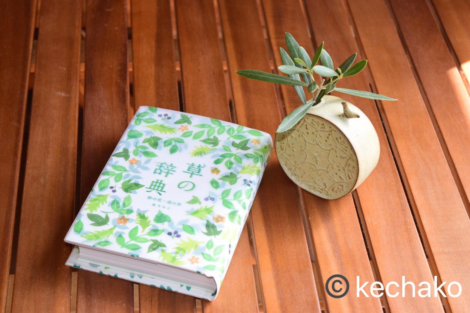 草の辞典とオリーブの小枝