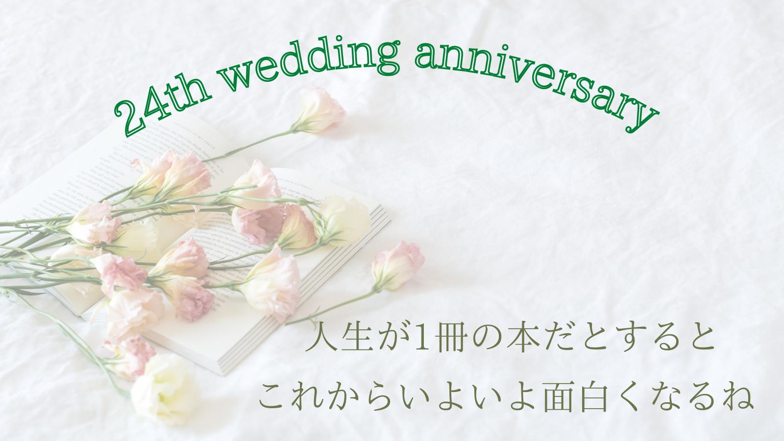 24th wedding anniversary